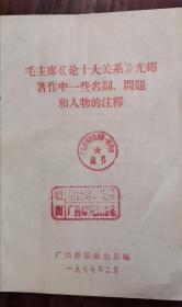 毛主席论十大关系光辉著作中一些名词问题和人物的注释 77年版 包邮挂刷