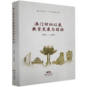澳门回归以来教育发展与经验/澳门回归二十年经验丛书