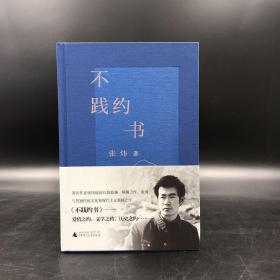 独家| 张炜签名钤印《不践约书》毛边本(精装一版一印) 包邮