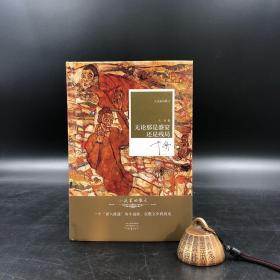 戈舟签名钤印 《小说家的散文--无论那是盛宴还是残局》 (精装 一版一印) 包邮