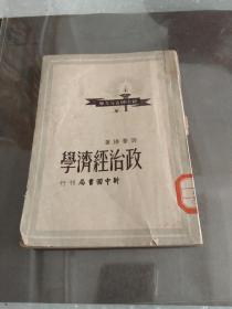 政治经济学 (1949年初版)