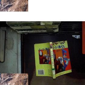【现货】小小洛比李维明春风文艺出版社;北京辽版华宁文化传播有