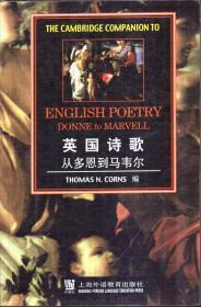 剑桥文学指南 英国诗歌:从多恩到马韦尔(英文)