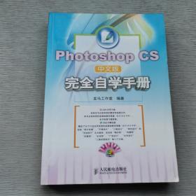 Photoshop CS中文版完全自学手册