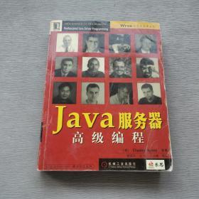 Java服务器高级编程