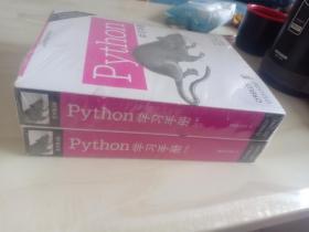 Python学习手册(原书第5版)上下
