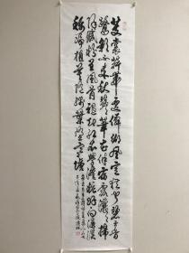 庄传林书法 统一上款 王兆祥安徽画家