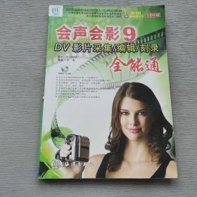 中文版会声会影9:DV影片采集、编辑、刻录全能通