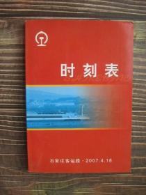 石家庄客运段列车时刻表2007