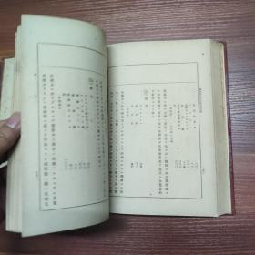 增补改订-药物配伍禁忌注解-大正13年(1924年)-日文版精装