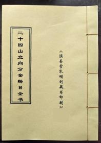 《二十四山分金立向择日全书》(彩印本)
