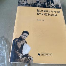 复旦剧社与中国现代话剧运动