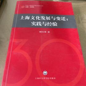 上海文化发展与变迁:实践与经验