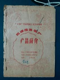 广州市前进冷冻机厂产品简介(大概是50年代的,套色油印本)