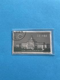 特45《中国人民革命军事博物馆》盖销散邮票2-2