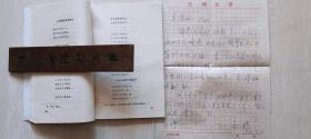 著名学者,民俗学家柯杨签赠《花儿选集》附信件一页