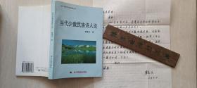 诗歌评论家蒲惠民签赠《当代少数民族诗人论》附信件一页