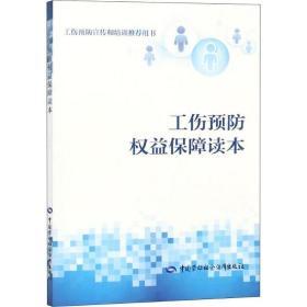 工伤预防权益保障读本