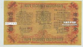 朝鲜战争传单,联合国军部队司令詹姆斯签发的路条,志愿军持此路条可获优待,背面是钱币式样,为的是吸引人的注意力。