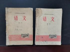 文革课本:山西省初中试用课本 语文 第一册 有毛主席像 1972年一版一印