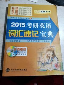 金榜图书·徐绽英语全程规划系列之1:2015考研英语词汇速记宝典