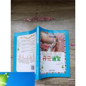 纸质现货!光光头赵华童话系列:开元通宝【书脊受损】赵华 著978