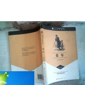 纸质现货!童年-崇文读书馆高尔基9787540324834湖北辞书出版社