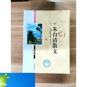 纸质现货!EFA418122 朱自清散文--新课标名著必读(彩色插图版)