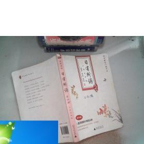 纸质现货!日有所诵  第四版(小学五年级)薛瑞萍、徐冬梅、邱凤