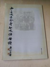 西中文书祭考妣文悼母诗