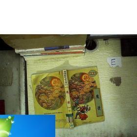 纸质现货!魔箫  下 珍藏版柳残阳9787806052686太白文艺出版社