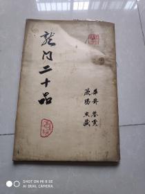 龙门二十品 珍本拓片 签赠 大概是民国到清代之间