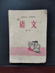 文革课本:山西省初中试用课本 语文 第一册  1974年一版一印
