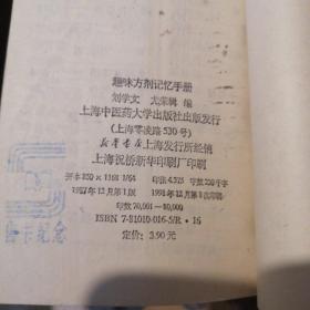 趣味方剂记忆手册64开