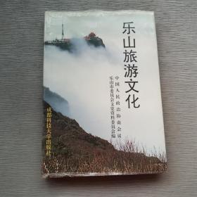 乐山旅游文化