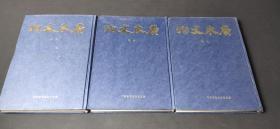 广东文物(上中下册)复印版