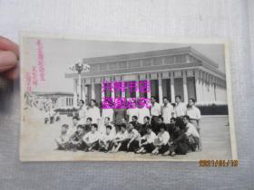 老照片:在毛主席纪念堂前合影(1978年)
