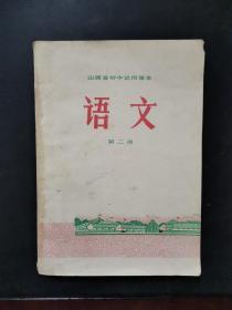 文革课本:山西省初中试用课本 语文 第二册  有毛主席像毛主席语录 1972年一版一印