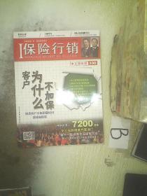 保险行销中文简体版330   .