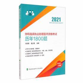 正版新书速发:协和临床执业助理医师资格考试历年1800题 2021