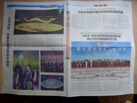 长江日报2019年10月19日·习宣布军运会开幕