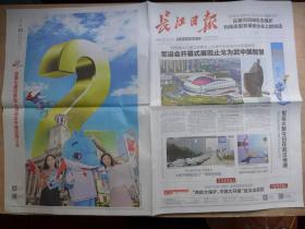 长江日报2019年10月16日·距军运会还有2天特刊,