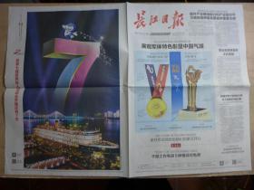 长江日报2019年10月11日·距军运会还有7天特刊,健康武汉进行时特刊