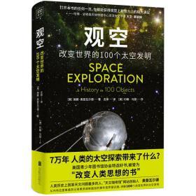观空:改变世界的100个太空发明