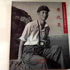 I104161 广东老摄影家系列会藏画册之二十--黄兆泉(一版一印)