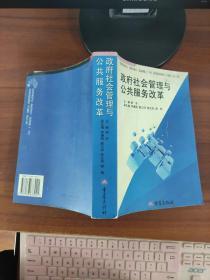 政府社会管理与公共服务改革