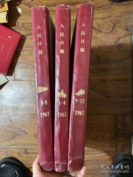 1967年  人民日报  全年合订本  三册 精装本!