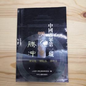 中国翡翠第一城腾冲