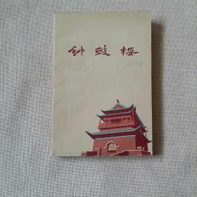 刘心武早期签名本  茅盾文学奖 钟鼓楼 (第二届茅盾文学奖) 一版一印