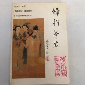 妇科菁萃(作者签名本)